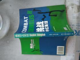 挑战中式英语