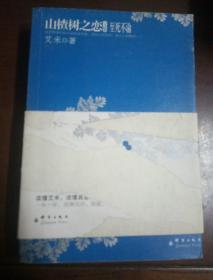 山楂树之恋文集:至死不渝