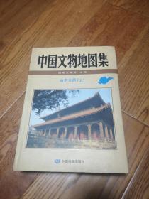 中国文物地图集-山东分册上册