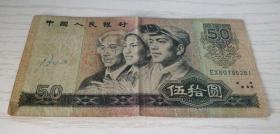 中国人民银行第四套人民币 伍拾圆 50元 1980年【EX60790281】七五品