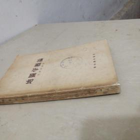 地图学概论 1956年印 印数5千册 新知识出版社