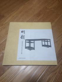 明韵:田家青设计家具作品集