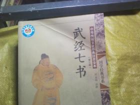 国学经典书系·中华传统文化经典注音全本:武经七书(第3辑)
