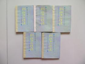 桃仙子的传说(库存书,因存放不当书脊处坏掉,已经线装并用牛皮纸裱糊修补,文字完好。单本价格)