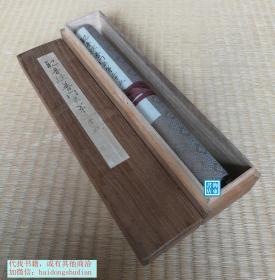 【大石顺教尼:观音经普门品第二十五】 珂罗版复制手卷 / 便利堂1963年 / 桐木盒装