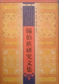 锡伯族研究文集.第二辑