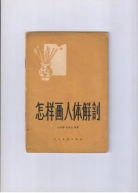 《怎样画人体解剖》1959年人民美术出版社印行