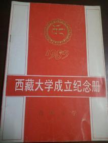 西藏大学成立纪念册