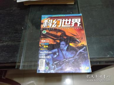 科幻世界2001.1期
