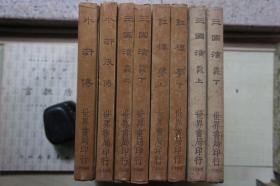 1969年世界书局32开精装:三国演义   2册全