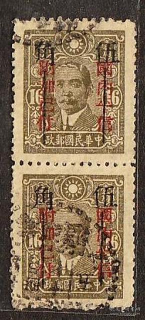 民国,普32孙像中信版划线五角(东川),双连信销(1943年).乌江渡戳.