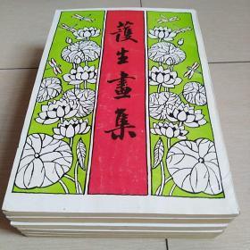 护生画集(全六册)