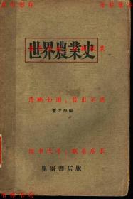 世界农业史-董之学编-民国昆仑书店刊本(复印本)