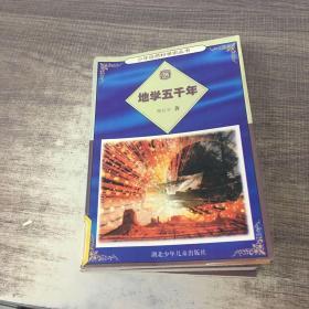 少年自然科学史丛书:天文五千年、地学五千年、地学五千年