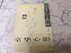 京华心影:汪曾祺散文精选
