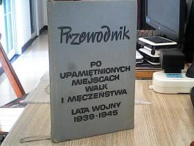 PRZEWODNIK·LATA WOJNY·1939·1945(图书具体书名、语种以图片显示为准)