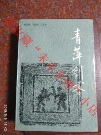 青萍剑术(1-6路),卢俊海 邱丕相 王培锟,93年,518页 85品