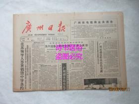 """老报纸:广州日报 1987年12月9日(仅1-4版) 第8801号——""""汗衫背心王国""""的喜与忧、就象回到了自己的家:记台胞回乡探亲旅游的几件事、一盅两件在香港、一九九三年在巴山蜀水"""