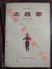 太极拳丛书之二 孙式太极拳 孙氏太极拳 孙剑云 1957年一版二印  85品
