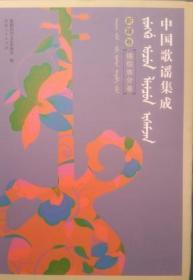 正版现货  中国歌谣集成 新疆卷 锡伯族分卷 锡伯文 新疆人民 忠