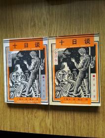 十日谈 上下册全 [1989年一版一印]——南京市人防图书室印