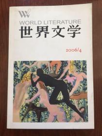 世界文学2006年第4期