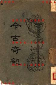 今古奇观(四册全)-汪乃刚著-民国亚东图书馆刊本(复印本)