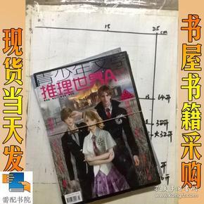 青少年文学  推理世界 A    B     2011        12      共2本合售