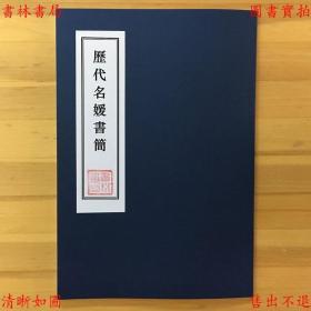 历代名媛书简(8卷一册全)-王秀琴编-民国商务印书馆刊本(复印本)