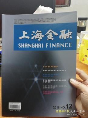 上海金融2018年第12期