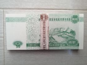 练功券  全国金融系统业务技能竞赛专用券 50
