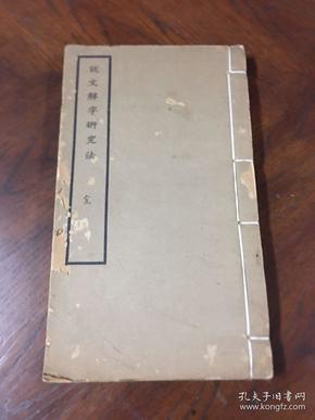 民国线装本巜说文解字研究法》初版