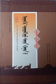 正版现货  吴宁可尔 托尔里克图善音王的故事 蒙文 新疆人民 嘎力