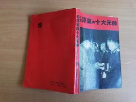 毛泽东与十大元帅【实物拍图 品相自鉴 有笔迹霉斑】