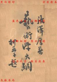 艺术学大纲-张泽厚著-民国光华书局刊本(复印本)