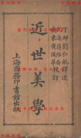 近世美学(第四版)-刘仁航译-民国商务印书馆刊本(复印本)