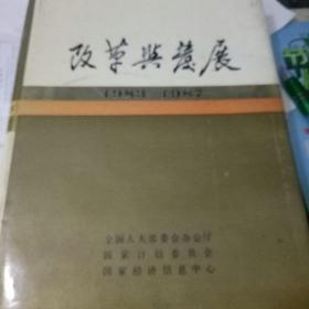 改革与发展1983一1987 [精装]