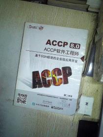 ACCP8.0 ACCP软件工程师 基于SSH框架的企业级应用开发