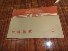 明信片:故宫建筑.二  S2