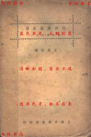西洋乐器提要(第三版)-王光祈著-民国中华书局刊本(复印本)