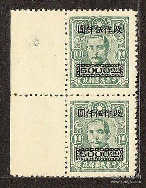 民国,普46高额改值,百城版5000元双连边纸新票(1948年).组外品.