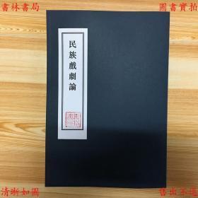 民族戏剧论-王锐著-民国文化服务社刊本(复印本)