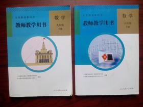 初中数学教师教学用书八年级下册,九年级下册,共2本,初中数学教师,初中数学2013-2014年1版