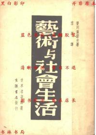 艺术与社会生活-普列汉诺夫著 雪峰译-民国生活书店刊本(复印本)