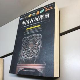 中国古玩指南 【一版一印 9品-95品+++ 正版现货 自然旧 实图拍摄 看图下单】