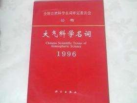 大气科学名词.1996