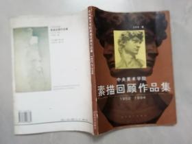 中央美术学院 素描回顾作品集 1952-1994