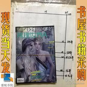 青少年文学  推理世界 A  B   2012     6   共2本合售