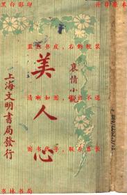 美人心(第六版)-蒋景缄编-民国上海文明书局刊本(复印本)