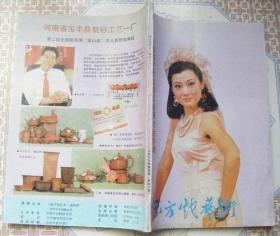 豫剧艺术发展战略研讨会专辑 地方戏艺术 1989 .4